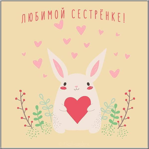 Прикольная картинка любимой сестренке - скачать бесплатно на otkrytkivsem.ru