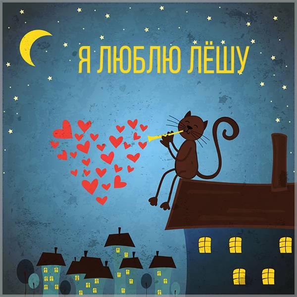 Прикольная картинка люблю Лешу - скачать бесплатно на otkrytkivsem.ru