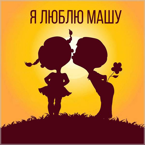 Прикольная картинка Люблю Машу - скачать бесплатно на otkrytkivsem.ru