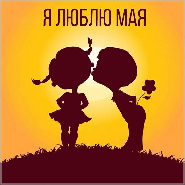 Прикольная картинка Люблю Мая - скачать бесплатно на otkrytkivsem.ru