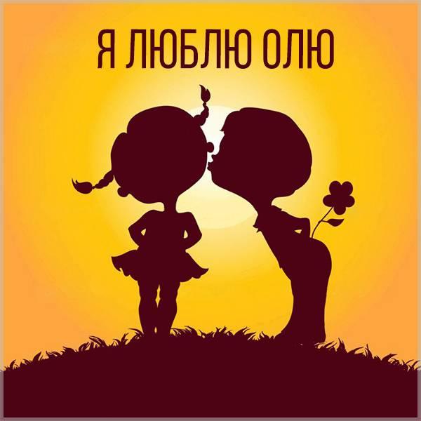 Прикольная картинка Люблю Олю - скачать бесплатно на otkrytkivsem.ru