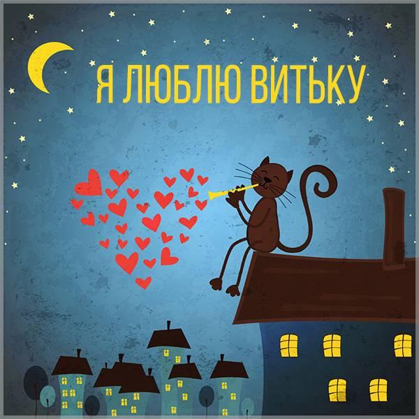 Прикольная картинка люблю Витьку - скачать бесплатно на otkrytkivsem.ru