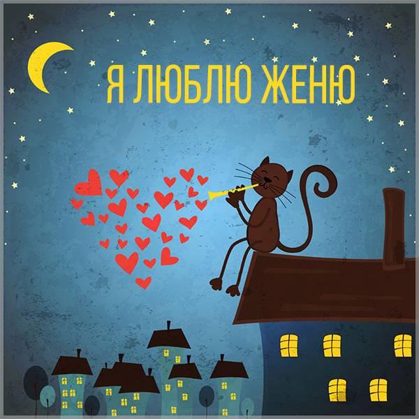 Прикольная картинка Люблю Женю - скачать бесплатно на otkrytkivsem.ru