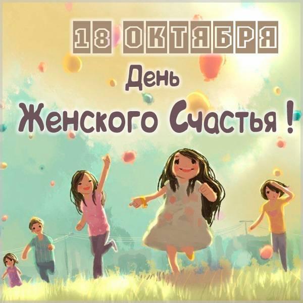 Прикольная картинка на 18 октября день женского счастья - скачать бесплатно на otkrytkivsem.ru