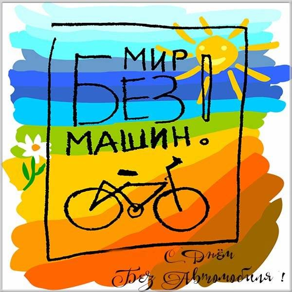 Прикольная картинка на день без автомобиля - скачать бесплатно на otkrytkivsem.ru