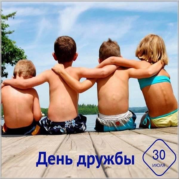 Прикольная картинка на день дружбы - скачать бесплатно на otkrytkivsem.ru
