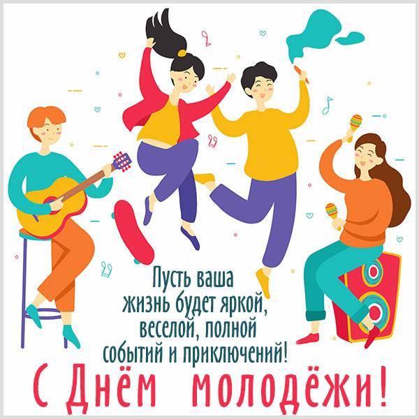 Прикольная картинка на день молодежи с поздравлением - скачать бесплатно на otkrytkivsem.ru