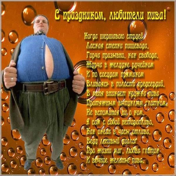 Прикольная картинка на день пива - скачать бесплатно на otkrytkivsem.ru
