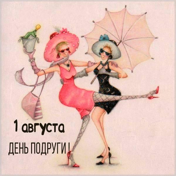 Прикольная картинка на день подруги 1 августа - скачать бесплатно на otkrytkivsem.ru