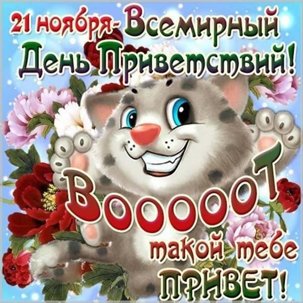 Прикольная картинка на день приветствий - скачать бесплатно на otkrytkivsem.ru