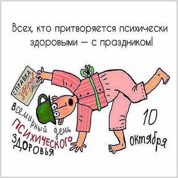 Прикольная картинка на день психического здоровья - скачать бесплатно на otkrytkivsem.ru