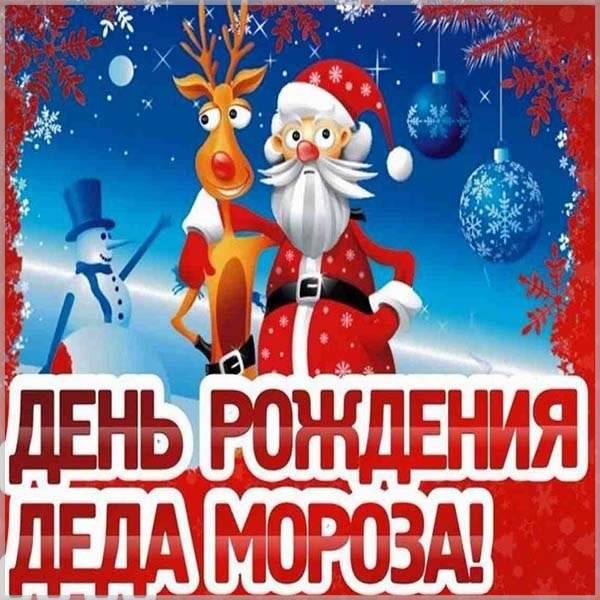 Прикольная картинка на день рождения Деда Мороза - скачать бесплатно на otkrytkivsem.ru