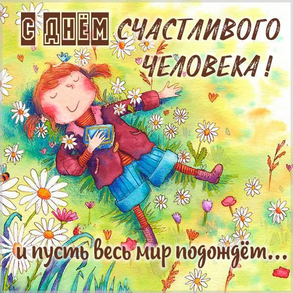 Прикольная картинка на день счастливого человека с надписями - скачать бесплатно на otkrytkivsem.ru