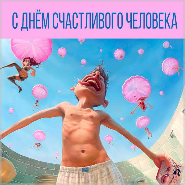 Прикольная картинка на день счастливого человека - скачать бесплатно на otkrytkivsem.ru