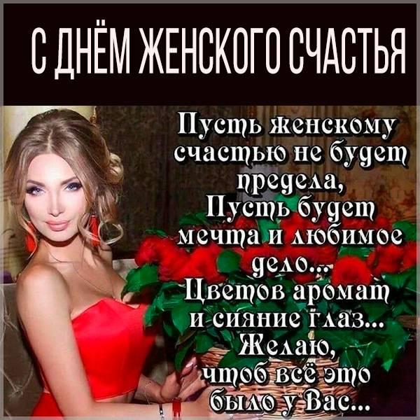 Прикольная картинка на день счастья для женщин - скачать бесплатно на otkrytkivsem.ru