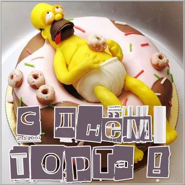Прикольная картинка на день торта - скачать бесплатно на otkrytkivsem.ru