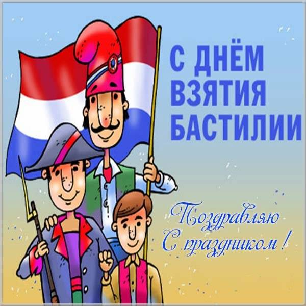 Прикольная картинка на день взятия Бастилии - скачать бесплатно на otkrytkivsem.ru