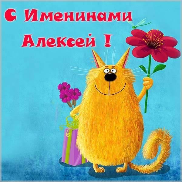 Прикольная картинка на именины Алексея - скачать бесплатно на otkrytkivsem.ru