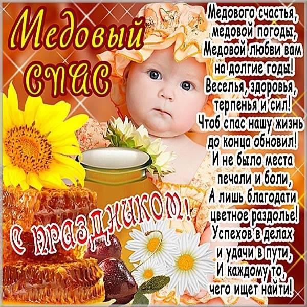 Прикольная картинка на Медовый спас - скачать бесплатно на otkrytkivsem.ru