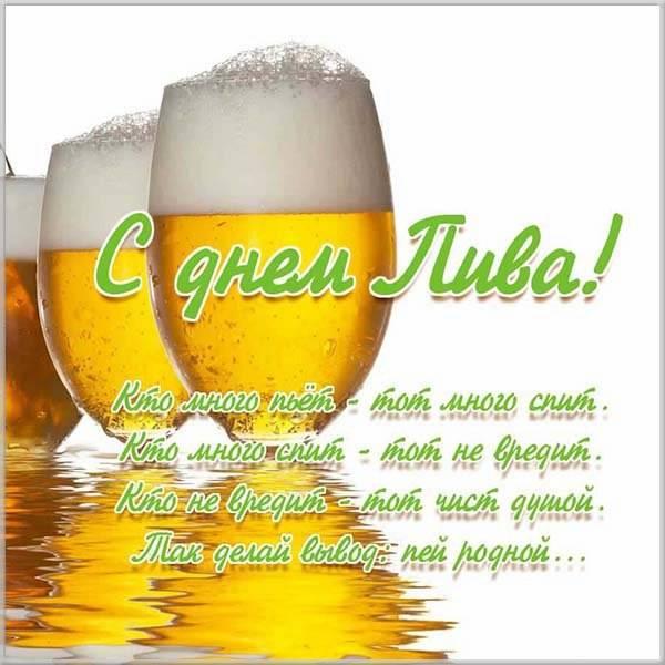 Прикольная картинка на праздник день пива - скачать бесплатно на otkrytkivsem.ru