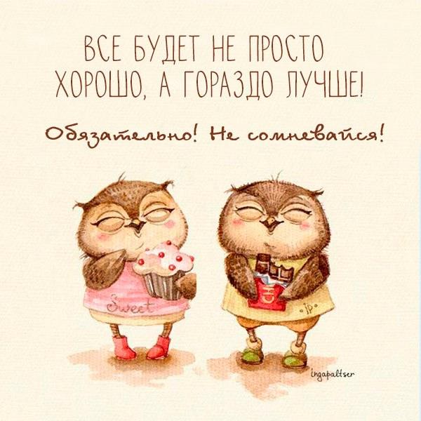 Прикольная картинка на тему все будет хорошо - скачать бесплатно на otkrytkivsem.ru