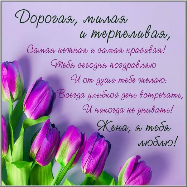 Прикольная картинка о любви к жене - скачать бесплатно на otkrytkivsem.ru
