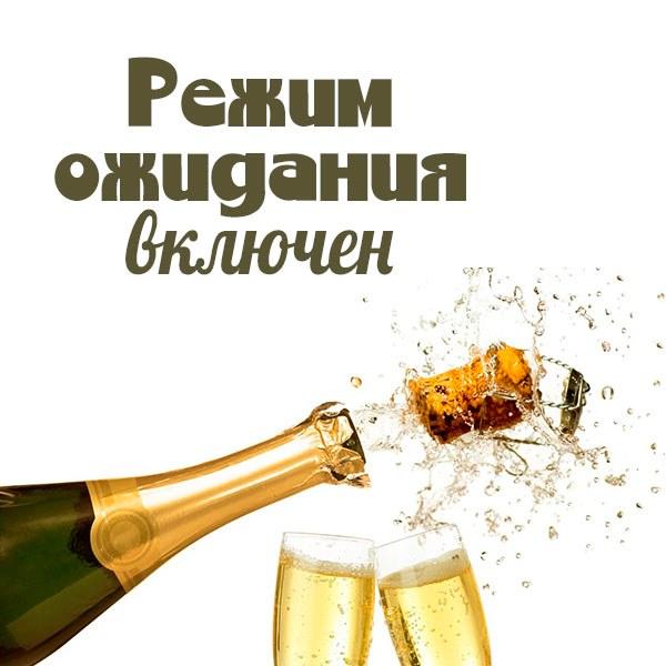Прикольная картинка ожидания встречи - скачать бесплатно на otkrytkivsem.ru