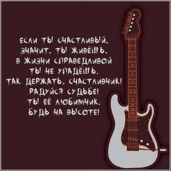 Прикольная картинка парню с надписями - скачать бесплатно на otkrytkivsem.ru