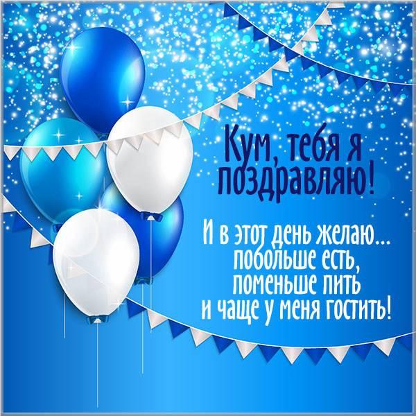 Прикольная картинка поздравление куму - скачать бесплатно на otkrytkivsem.ru