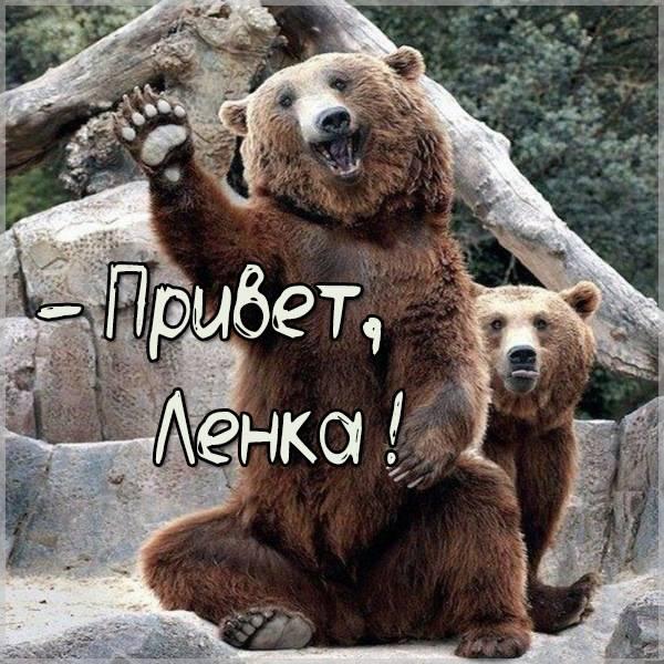 Прикольная картинка привет Ленка - скачать бесплатно на otkrytkivsem.ru