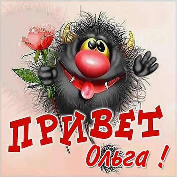 Прикольная картинка привет Ольга - скачать бесплатно на otkrytkivsem.ru