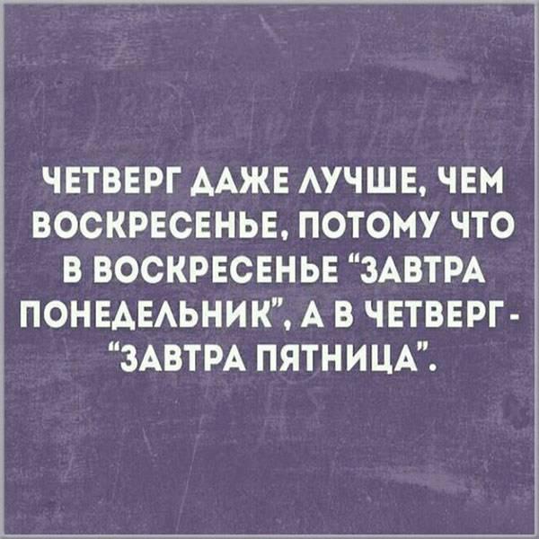 Прикольная картинка про четверг маленькая пятница - скачать бесплатно на otkrytkivsem.ru