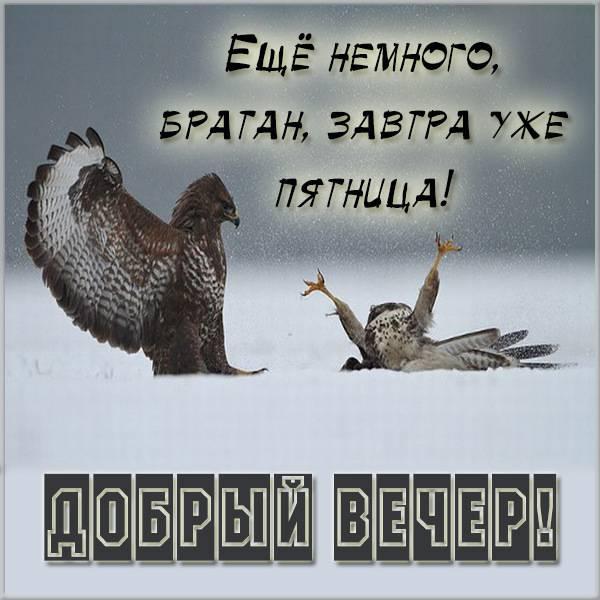 Прикольная картинка про вечер четверга - скачать бесплатно на otkrytkivsem.ru