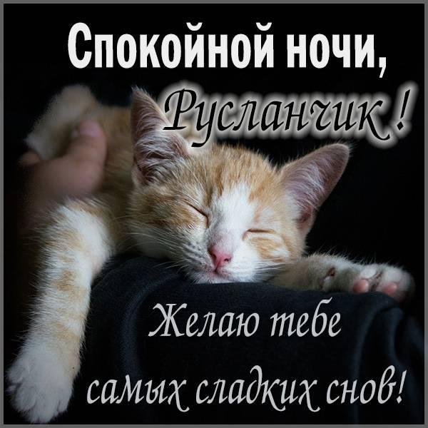 Прикольная картинка Русланчик спокойной ночи - скачать бесплатно на otkrytkivsem.ru