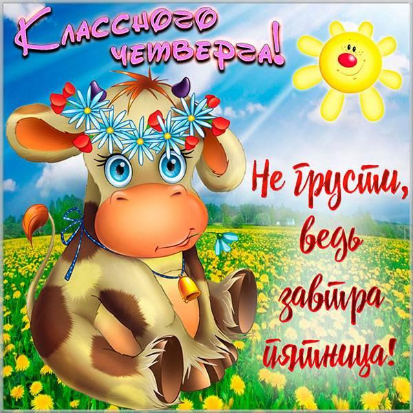 Прикольная картинка с четвергом и пятницей - скачать бесплатно на otkrytkivsem.ru