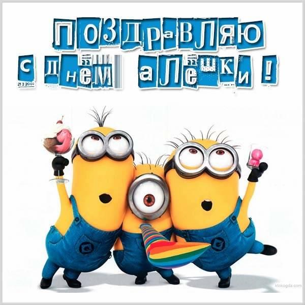 Прикольная картинка с днем Алешки для Алешки - скачать бесплатно на otkrytkivsem.ru