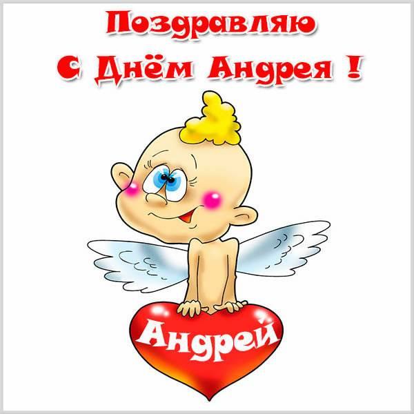 Прикольная картинка с днем Андрея для Андрея - скачать бесплатно на otkrytkivsem.ru