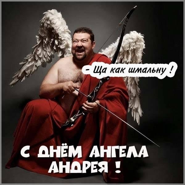Прикольная картинка с днем Андрея - скачать бесплатно на otkrytkivsem.ru