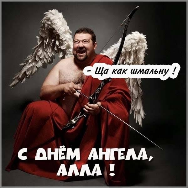 Прикольная картинка с днем ангела Алла - скачать бесплатно на otkrytkivsem.ru