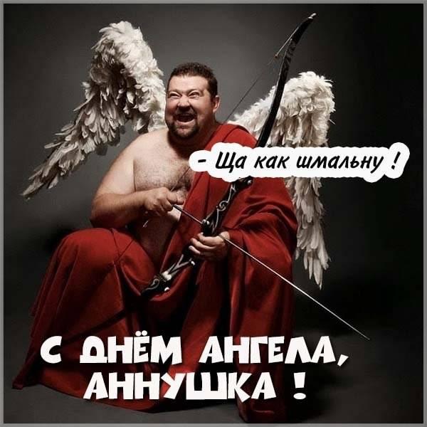 Прикольная картинка с днем Аннушки - скачать бесплатно на otkrytkivsem.ru
