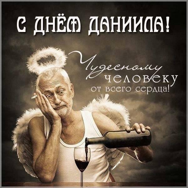 Прикольная картинка с днем Даниила - скачать бесплатно на otkrytkivsem.ru