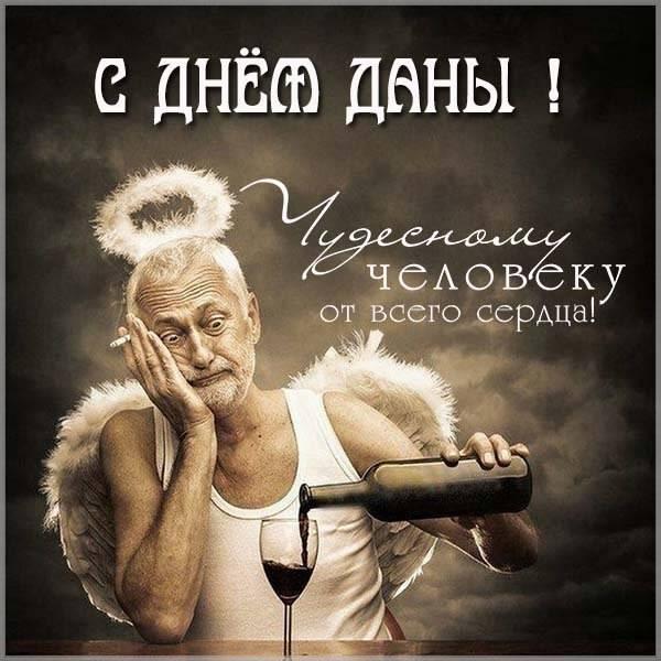 Прикольная картинка с днем Даны - скачать бесплатно на otkrytkivsem.ru