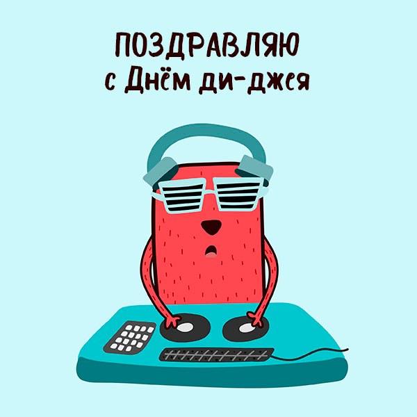 Прикольная картинка с днем ди-джея - скачать бесплатно на otkrytkivsem.ru
