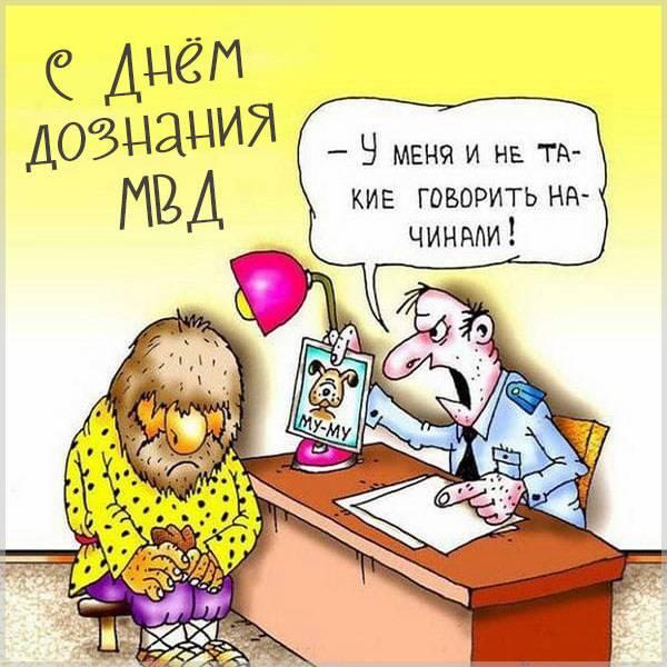 Прикольная картинка с днем дознания МВД - скачать бесплатно на otkrytkivsem.ru
