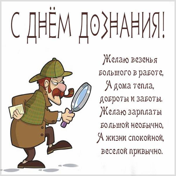 Прикольная картинка с днем дознания с поздравлением - скачать бесплатно на otkrytkivsem.ru