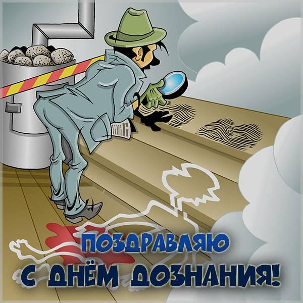 Прикольная картинка с днем дознания - скачать бесплатно на otkrytkivsem.ru