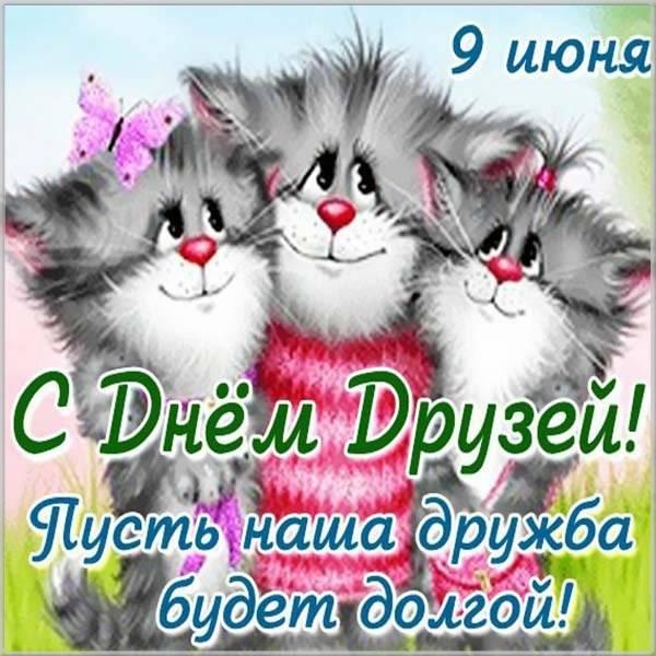 Прикольная картинка с днем друзей - скачать бесплатно на otkrytkivsem.ru