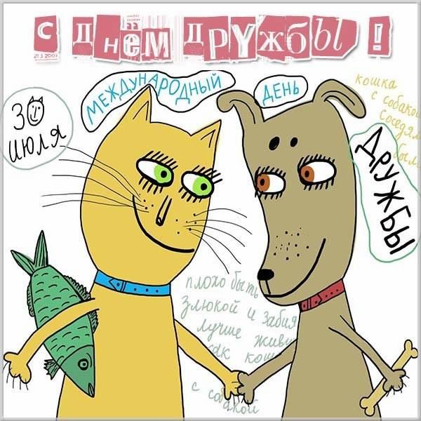 Прикольная картинка с днем дружбы - скачать бесплатно на otkrytkivsem.ru