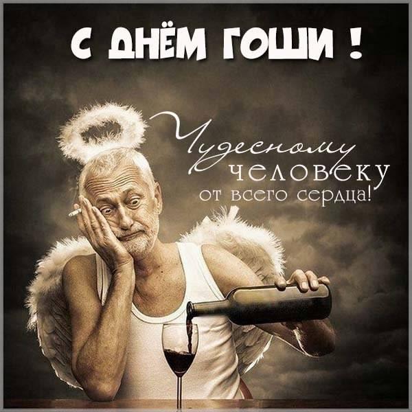 Прикольная картинка с днем Гоши - скачать бесплатно на otkrytkivsem.ru