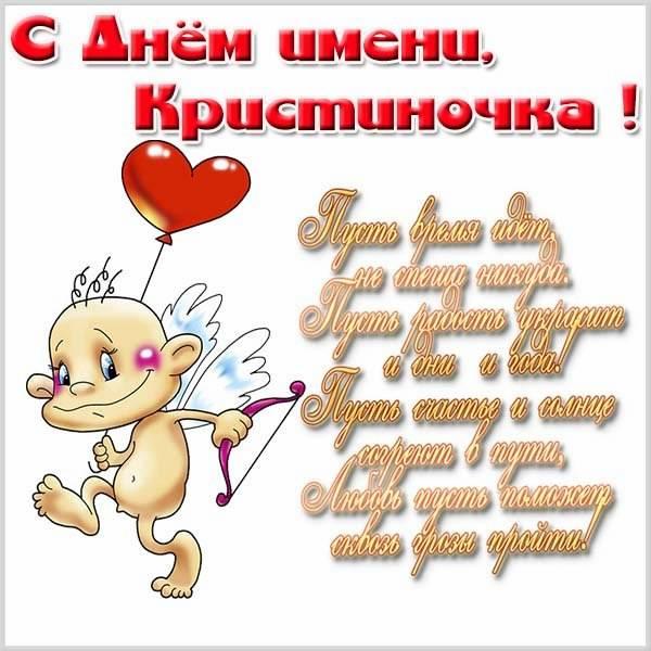 Прикольная картинка с днем Кристиночки - скачать бесплатно на otkrytkivsem.ru